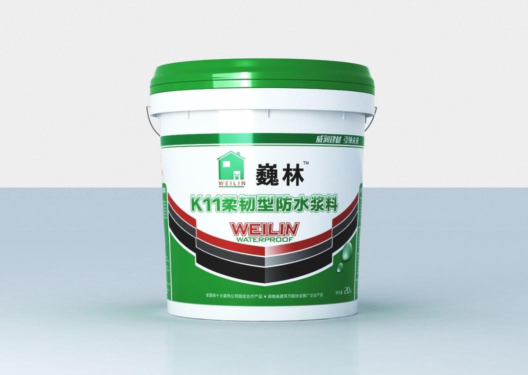 巍林K11柔韌型防水涂料