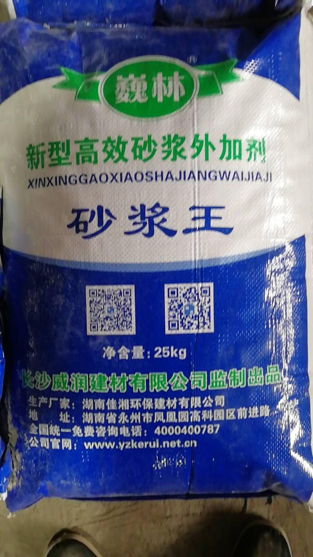 巍林新型高效砂漿外加劑——砂漿王